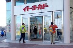 2/28 平、イトーヨーカドー平店閉店、49年の歴史を終える