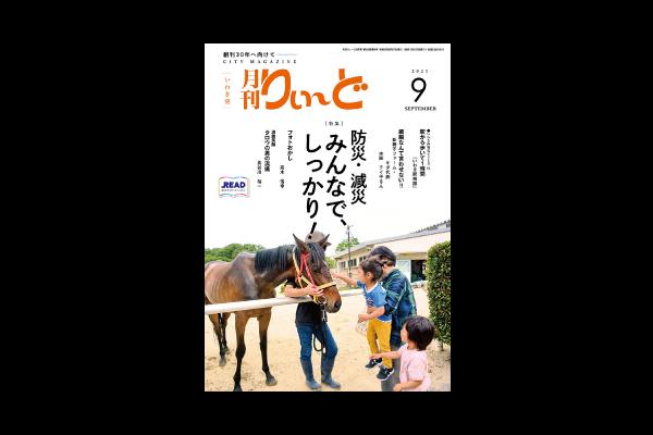  最新号 月刊りぃ〜ど 2021年9月号発売中