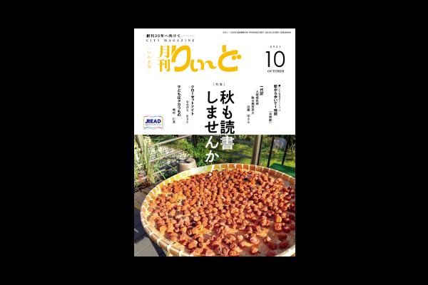 最新号 月刊りぃ〜ど 2021年10月号発売中